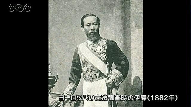 伊藤博文~明治の国づくり(帝国憲法)~