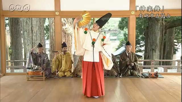 サムネイル画像:神楽舞