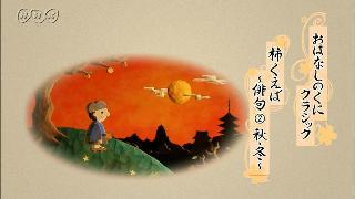 柿食えば~俳句(2)秋・冬