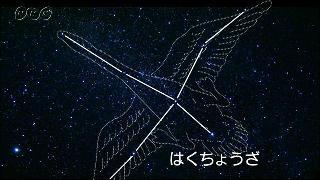 季節の星座を見つけよう