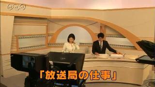 放送局の仕事/めざせ!佐賀博士