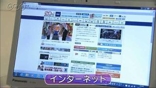 メディアの特ちょう ~インターネット編~
