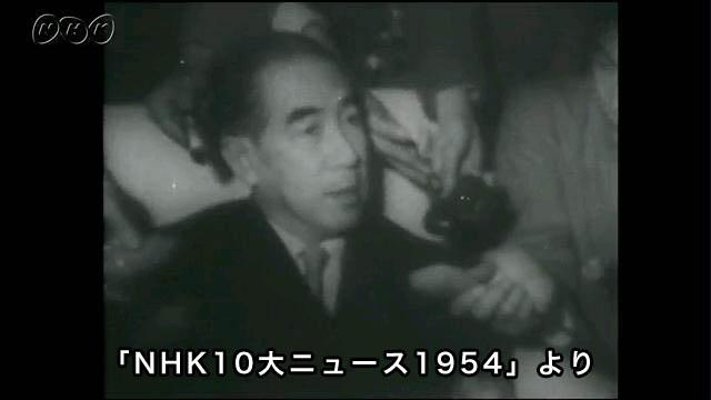 造船疑獄で指揮権発動 | NHK放送史(動画・記事)