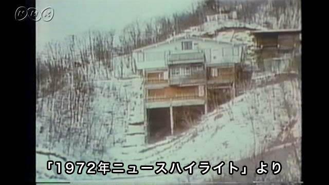あさま山荘事件