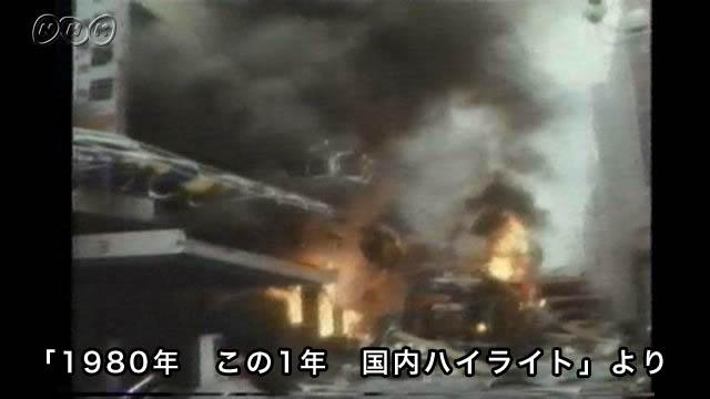 静岡駅前ガス爆発事故