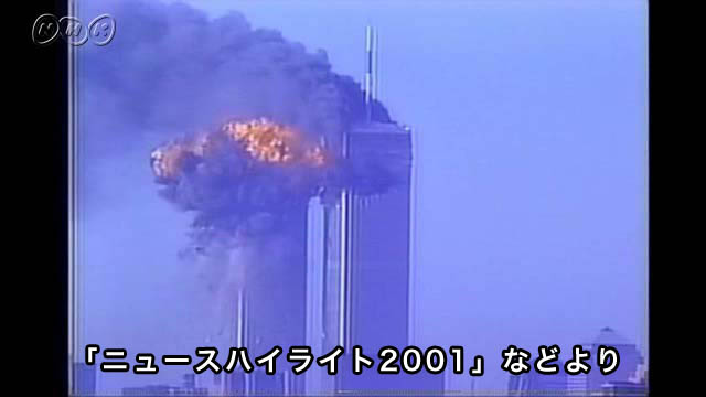 9・11米国同時多発テロ | NHK放送史(動画・記事)