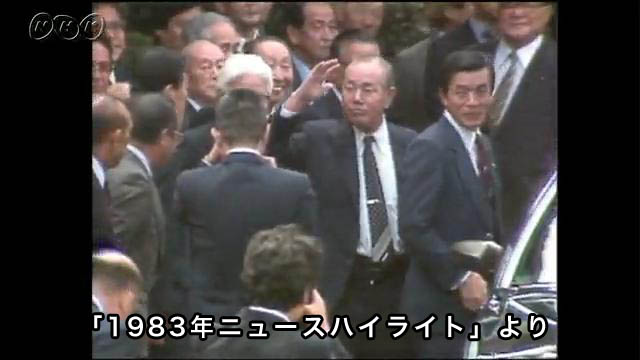 ロッキード事件 田中元首相に実刑判決